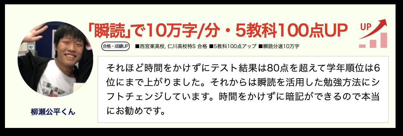 「瞬読」で10万字/分・5教科100点UP
