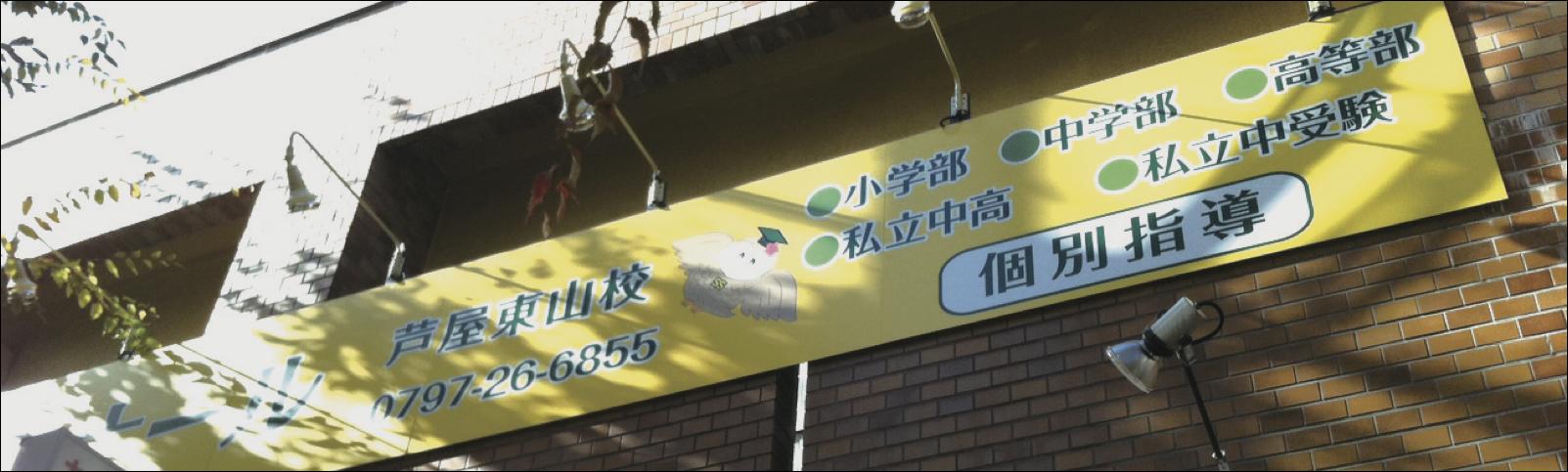 芦屋東山校