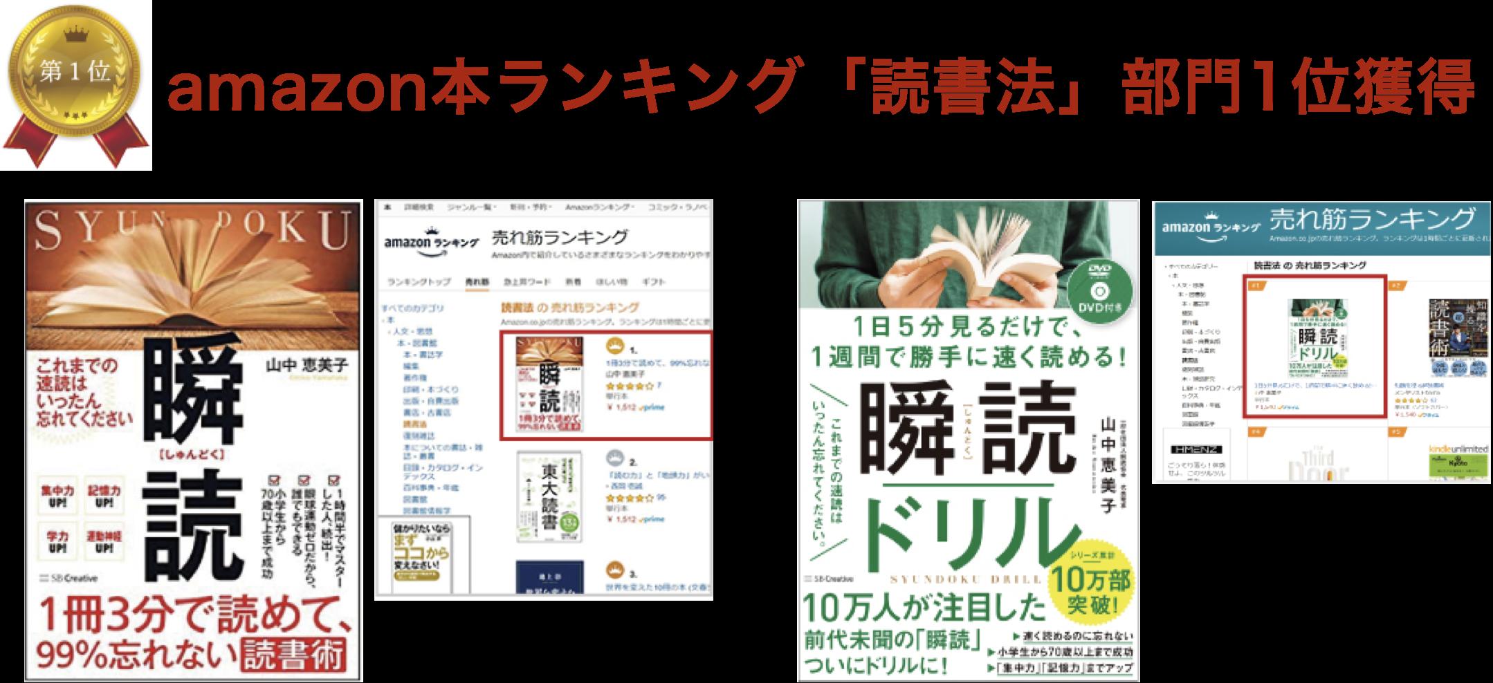 amazon本ランキング「読書法」部門1位獲得